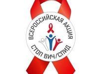 """""""О проведении Всероссийской акции """"СТОП ВИЧ/СПИД"""""""