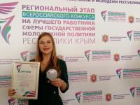 Лучший работник сферы реализации государственной молодежной политики по Республике Крым!