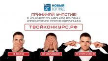 """Конкурс социальной рекламы """"Прокуратура против коррупции"""""""
