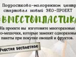 """Эко-проект """"#ВМЕСТОПЛАСТИКА"""""""
