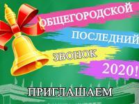 ОБЩЕГОРОДСКОЙ ПОСЛЕДНИЙ ЗВОНОК 2020