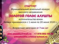 """Муниципальный вокальный конкурс """"Золотой голос Алушты"""""""