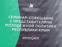Семинар-совещание с представителями молодежной политики Крыма