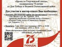 """Всероссийская акция """"Георгиевская лента"""""""