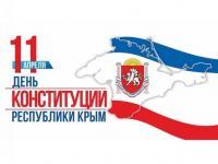 С Днём Конституции Республики Крым!