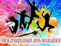 12 августа - Международный день молодежи!