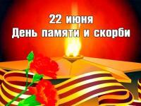 22 июня - День памяти и скорби...