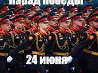 24 июня - Парад Победы