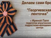 """Дистанционный мастер-класс """"Брошь из Георгиевской ленты"""""""