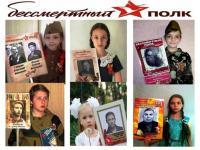 """Всероссийская акция """"Бессмертный полк - онлайн"""""""