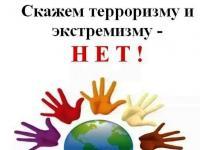 Вместе скажем терроризму и экстремизму - НЕТ!