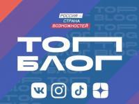 """Всероссийский проект-конкурс """"ТопБЛОГ"""""""