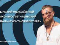 Онлайн-фестиваль «РУСЬ ТЫСЯЧЕЛЕТНЯЯ»