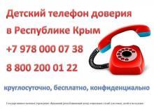 """Детский """"телефон доверия"""""""