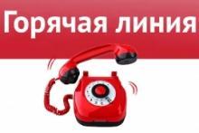 """Открыта """"Горячая линия"""" по вопросам дистанционного обучения"""